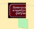 ЭКОН, ОАО