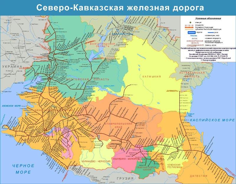 Северо-Кавказская железная