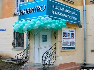 Филиалы независимой лаборатории Инвитро в Пятигорске