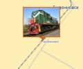 Железнодорожная станция Будёновск