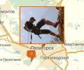 Где заниматься скалолазанием в Пятигорске?