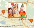 Где заказать организацию детских праздников в Пятигорске?