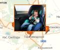 Где купить детское автокресло в Пятигорске?